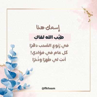 تهنئة عيد الفطر - طيب الله لقاء