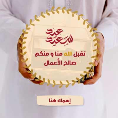 تهنئة عيد الفطر بإسمك - تقبل الله منا و منكم صالح الأعمال