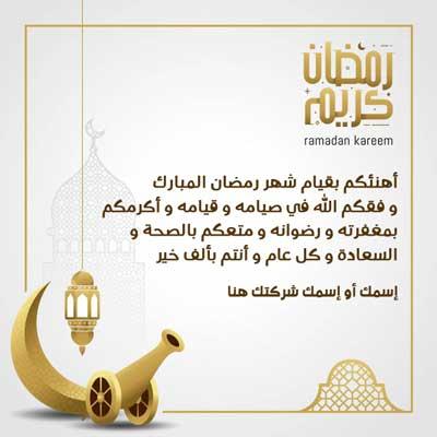 تهنئة رمضان جميلة مع فانوس و هلال رمضان للأفراد و الشركات