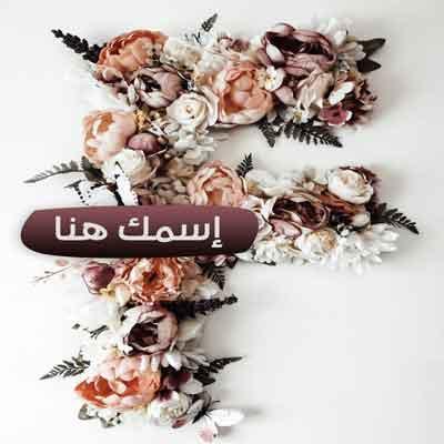 أكتب إسمك في حرف الفاء F