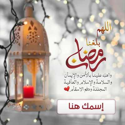 أكتب إسمك في صورة اللهم بلغنا رمضان