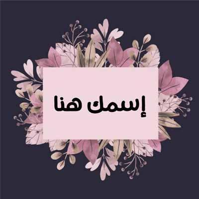أكتب اسمك الجميل في إطار من الورود