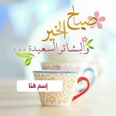 أكتب إسمك في صورة صباح الخير والبشائر السعيدة