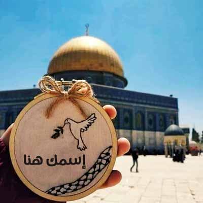 أكتب اسمك في صورة فلسطين مع خلفية قبة الصخرة
